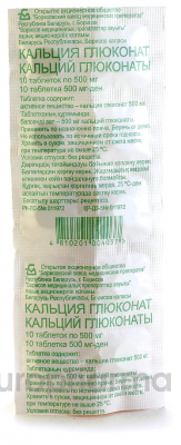 Кальция глюконат № 10 табл