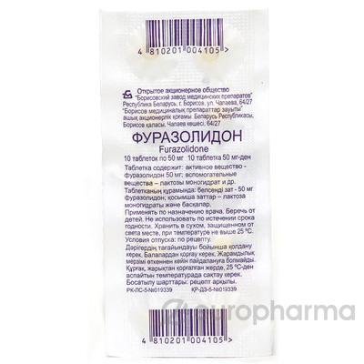 Фуразолидон 0,05 мг, №10, табл.