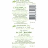 Калия оротат 500 мг, №10, табл.
