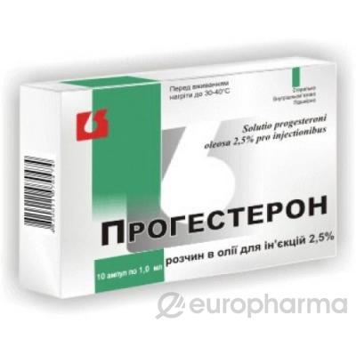 Прогестерон 2,5 %, 1 мл, №10, амп.