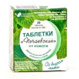 Печаевские 100 мг, №20, табл. жев., мята