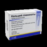 Кальция глюконат 10% 5 мл № 10 амп