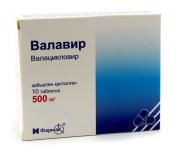 Валавир 500 мг, №10, табл., покрытые оболочкой