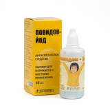 Повидон-йод 10% д/наруж применения 50 мл раствор