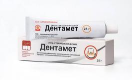 Дентамет гель стоматологический 25гр