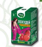 Похудей Малина 1,5 гр., №30, фито чай, Белла