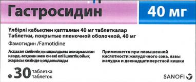 Гастросидин 40 мг № 30 табл п/плён оболоч