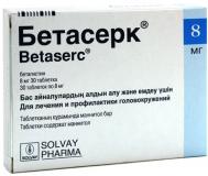 Бетасерк 8 мг, №30, табл.