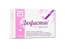 Дюфастон 10 мг № 20 табл