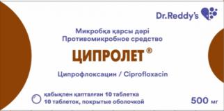 Ципролет 500 мг, №10, табл.