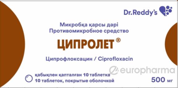 Ципролет 500 мг № 10 табл покрытые оболочкой
