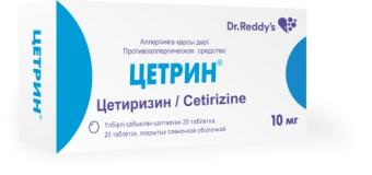 Цетрин 10 мг № 20 табл п/плён оболоч