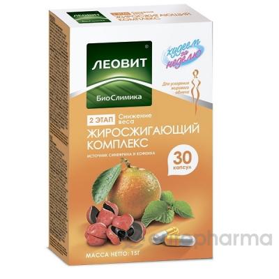 """БиоСлимика """"Жиросжигающий комплекс"""" № 30 капс"""
