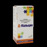 Д-Кальцин 75 гр, №1, гранулы