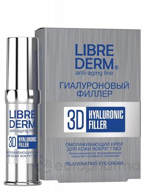 LIBREDERM крем для кожи вокруг глаз омолаживающий,гиалуроновый 3D филлер 15 мл