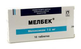 Мелбек 7,5 мг, №10, табл.