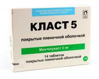Класт 5 мг, № 14, табл.