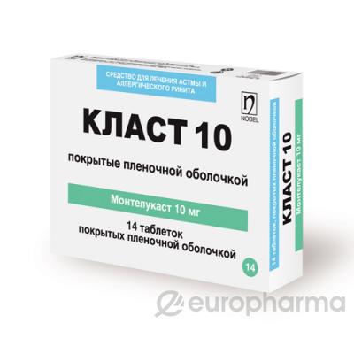 Класт 10 мг, № 14, табл.
