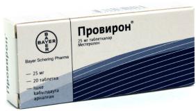 Провирон 25 мг, №20, табл.