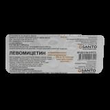 Левомицетин 500 мг № 10 табл.