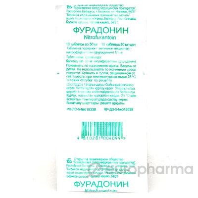 Фурадонин 0,1 мг, №10, табл.