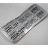 Димедрол 50 мг, №10, табл.