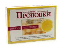Прополки №16, леденцы, прополис-лимон с вит С