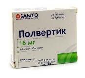 Полвертик 16 мг, №30, табл.
