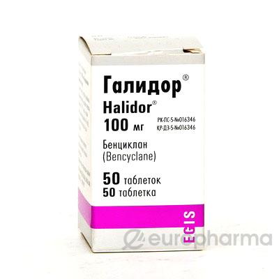 Галидор 100 мг, №50, табл.
