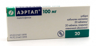 Аэртал 100 мг, №20, табл.