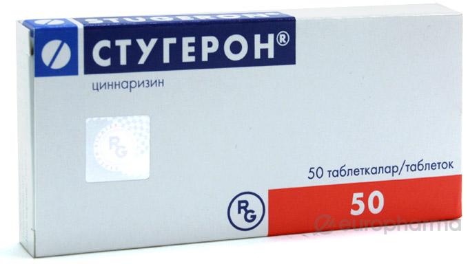 Стугерон 25 мг, №50, табл.