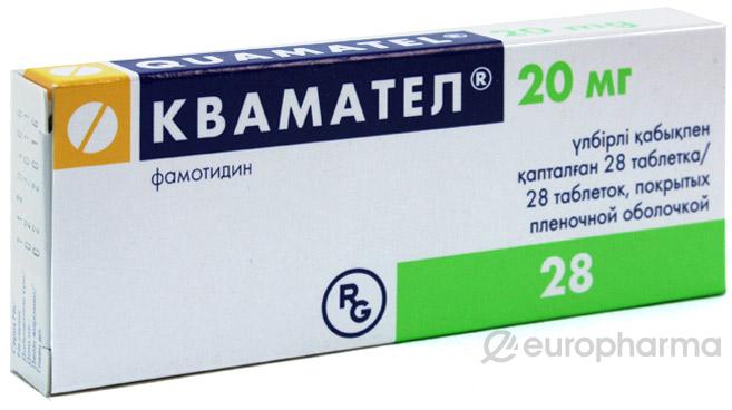 Квамател 20 мг, №28, табл.