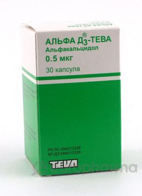 Альфа Д3-Тева 0,5 мкг, №30, капс.
