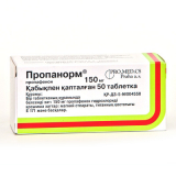 Пропанорм 150 мг, №50, табл.