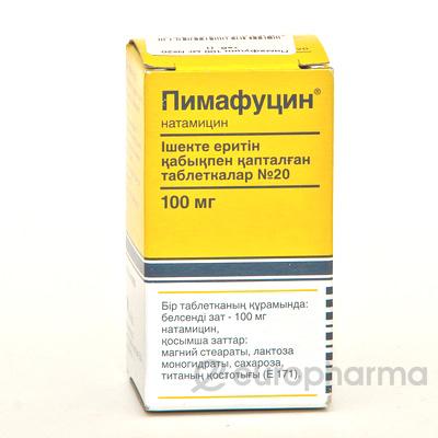 Пимафуцин 100 мг №20 таб.