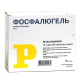 Фосфалюгель 16 гр, №20, пакет