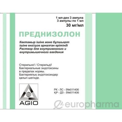 Преднизолон 30 мг 1 мл, №3, амп.