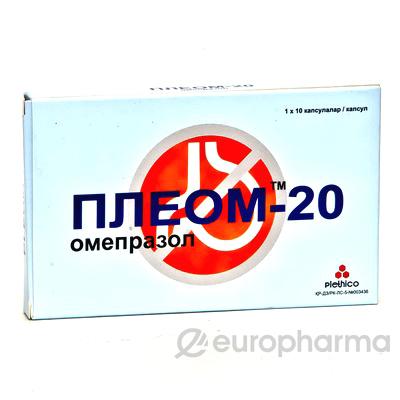 Плеом-20 №10, капс.