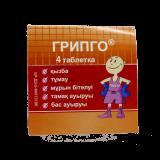 Грипго № 4 табл