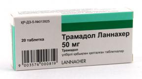 Трамадол 50 мг, №20, табл.