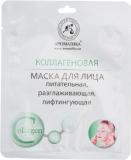"Ароматика биоцеллюлозная маска для лица ""Коллагеновая"" 35 гр"
