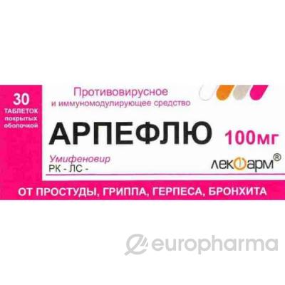 Арпефлю 100 мг №30 табл
