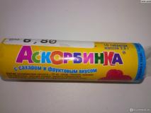 """Аскорбиновая кислота с вкусом ассорти """"Фруктовое"""" №10 (скрутка)"""