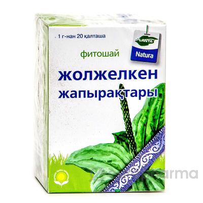 Подорожник листья 1 гр, №20, фито чай, Planta Natura