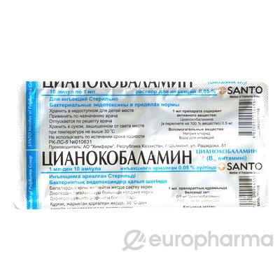Вит В12 500 мг, 1 мл, №10, амп.