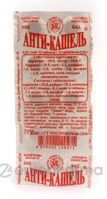 Анти-кашель №10, табл.