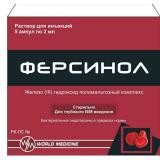Ферсинол 100 мг/2 мл, №5, амп.