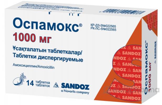 Оспамокс® 1000 мг №14,табл диспергируемые