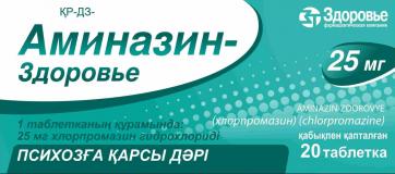 Аминазин-Здоровье  25 мг №20 табл