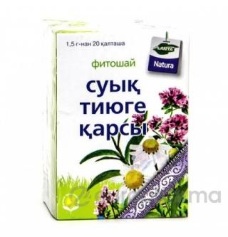 От простуды и гриппа 1,0 гр, №20, фито чай, Planta Natura